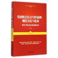 党政机关公文写作处理--规范方法与范本(党员干部从政必备的基本功第2版)/新形势下党员干部修养与领导力丛书