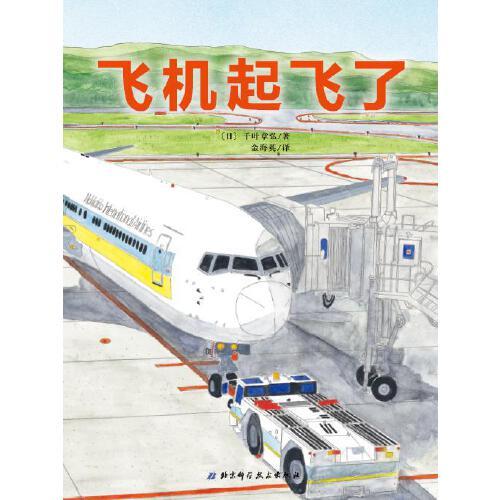 《飞机起飞了·日本精选科学绘本系列》