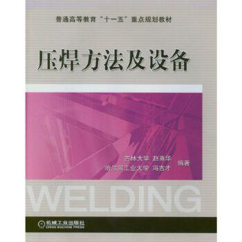 压焊方法及设备
