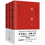 杨度(全3册)