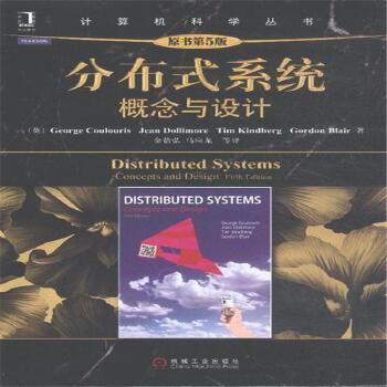 《分布式系统概念与设计-原书第5版》金蓓弘