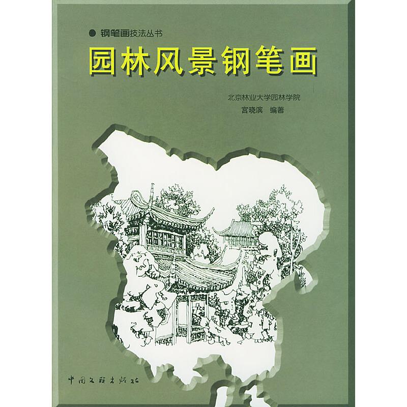 《园林风景钢笔画(钢笔画技法丛书)》(宫晓滨 编著)