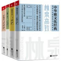 中华雅文化经典:林泉高致+园冶+长物志+随园食单(共4册)