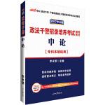中公2017政法干警招录培养考试辅导教材申论