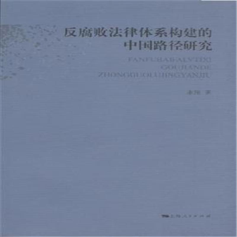 《反腐败法律体系构建的中国路径研究》