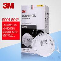全国包邮 3M防雾霾口罩 9001耳带式 KN90防尘口罩 防PM2.5