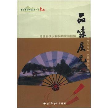 正版R5_品味庆元 9787807353218 西泠印社出版社