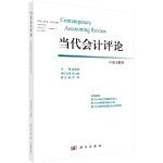 当代会计评论(第9卷 第1期)