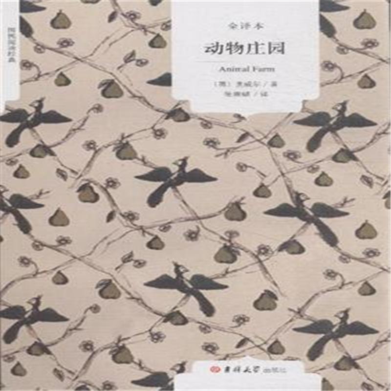 《动物庄园-全译本》奥威尔