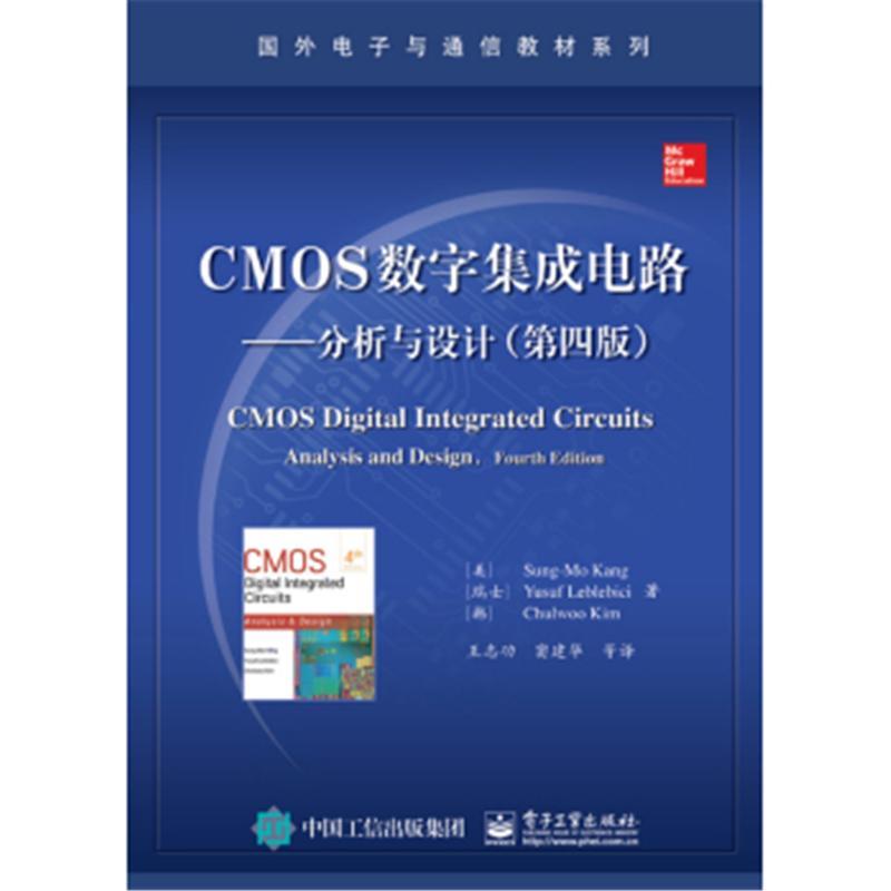 cmos数字集成电路-分析与设计-(第四版)( 货号:712124987)