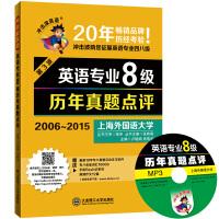 英语专业8级历年真题点评(含光盘)(冲击波英语)