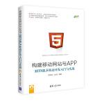 构建移动网站与APP:HTML 5移动开发入门与实战