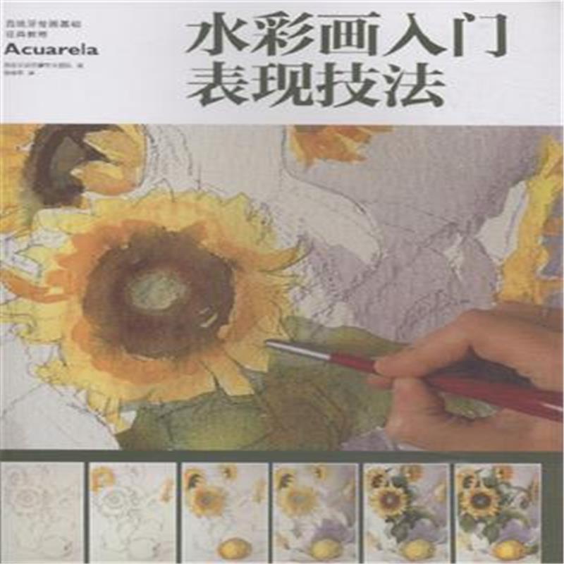 《水彩画入门表现技法》本书编委会