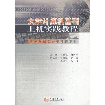 大学计算机基础上机实践教程