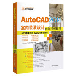 AutoCAD 2014室内装潢设计自学视频教程(配光盘)(CAD/CAM/CAE自学视频教程)
