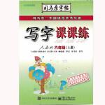 司马彦字帖  写字课课练・人教版・六年级(上册)(适用2017秋)
