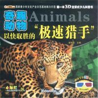 以快取胜的极速猎手-奇趣动物-赠送全景3D眼睛-内含3D图片