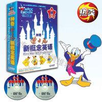 迪士尼新概念英语 全集  幼儿学习软件