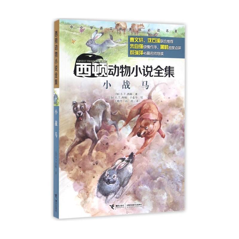 小战马/西顿动物小说全集