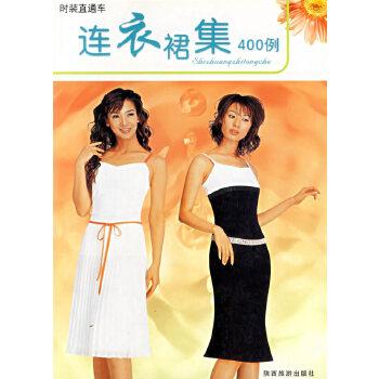 时装直通车:连衣裙集400例