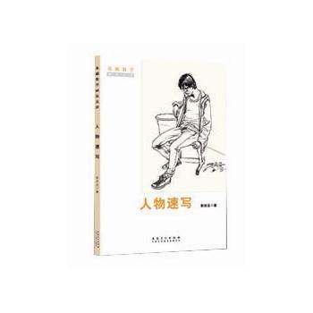 基础教学画法点津·人物速写 彭庆云 9787539854281