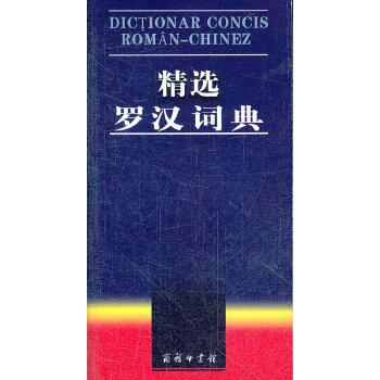 精选罗汉词典