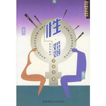 性·婚姻:东方与西方——当代性文化丛书