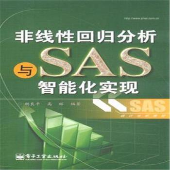 《非线性回归分析与sas智能化实现》胡良平