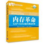 内存革命: SAP HANA助力商业未来