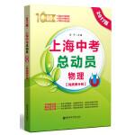 上海中考总动员——物理(挑战满分版)(2017版)