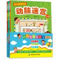 幼儿智能开发1:全4册