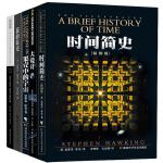 霍金著作全集(时间简史+果壳中的宇宙+大设计+我的简史+黑洞不是黑的)(全5册)(国内外首屈一指的畅销科普经典作品,世界级伟大的思想家、宇宙家――史蒂芬 霍金的经典著作集合)