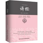 诗经―中华经典藏书