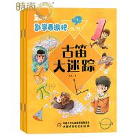 包邮 数学西游记闯入数王国 2017年全年杂志订阅新刊预订1年共12期10月起订 中国少年儿童新闻出版总社