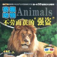不劳而获的强盗-奇趣动物-赠送全景3D眼睛-内含3D图片