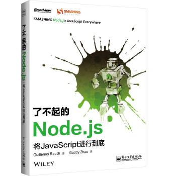 了不起的Node.js