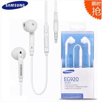 三星S6原装耳机 EG920原装耳机 S6耳机 S6edge耳机 G9250耳机 三星 Galaxy S6 S6edge/plus S6edge+ G9200 G9208 G9209 G9250 G9280 N9200 Note5 A8 A7 A5 J7 E7 耳机 原装耳机 原装入耳式线控耳机