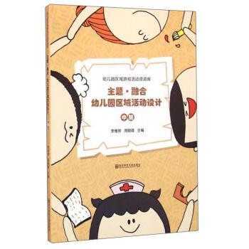 主题 融合幼儿园区域活动设计 中班 李雅琴,周晓霞 9787565123481