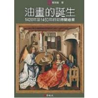 油画的诞生:1420年至1450年的尼德 港台原版 赖瑞蓥 艺术家