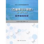 《石油库设计规范》 GB50074-2014 宣贯辅导教材