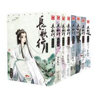 长歌行1-8(套装共8册)