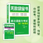 无敌绿宝书――新日语能力考试N4~N5语法