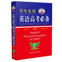 学生实用英语高考必备2017全新修订(第17版)刘锐诚主编