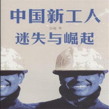 中国新工人迷失与崛起