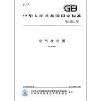 GB/T 18801-2015空气净化器