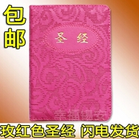 基督教书籍圣经玫红色金边中文和合本64K开带拉链拇指索引