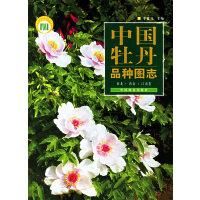 中国牡丹品种图志(西北西南江南卷)(精)