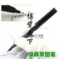 派通Pentel JM20MB草图笔/勾线笔/速写笔/签字笔漫画手绘鸭嘴笔