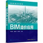 BIM造价应用
