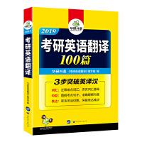 2019考研英语翻译100篇 词汇+句型+表达,三步突破考研英语一英译汉 华研外语